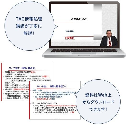 TAC情報処理講師が丁寧に解説!資料はWeb上からダウンロードできます!