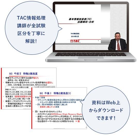 TAC情報処理講師が全試験区分を丁寧に解説! 資料はWeb上からダウンロードできます!