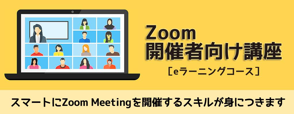 Zoom開催者向け講座タイトル